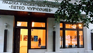 The Petko Churchuliev Arts gallery, Dimitrovgrad