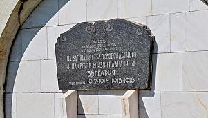 Паметник-костница, връх Черни рид
