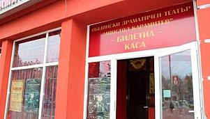 """Общински драматичен театър """"Апостол Карамитев"""", Димитровград"""