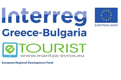 "4th Project meeting on the project ""Promotion and development of natural and cultural heritage of Bulgarian – Greek cross-border region through smart and digital tools"", with acronym ""eTOURIST"", Subsidy contract № В2.6с.07/09.10.2017"